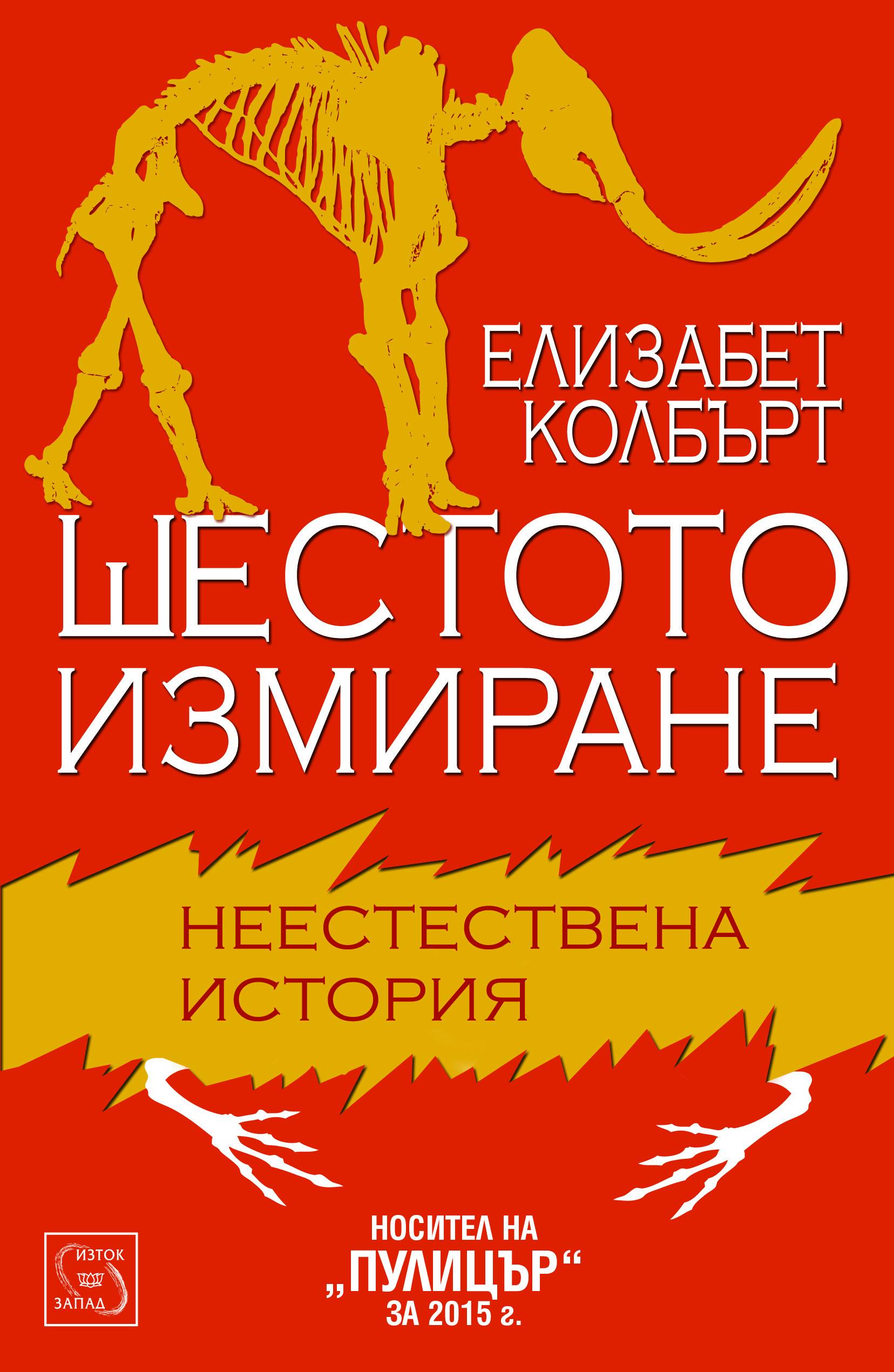 shestoto_izmirane_cover
