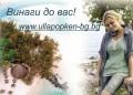 Ulla Popken с онлайн магазин в България