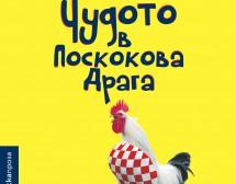 """""""Чудото в Поскокова Драга"""" – комедиен роман пътуване"""