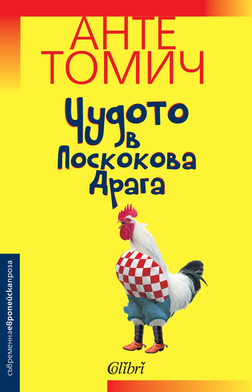Cover-Chudoto-v-Poskokova-Draga