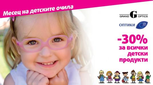 Detski_ochila (4)