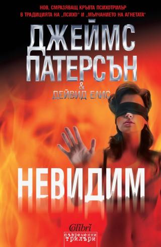 Cover-Nevidim