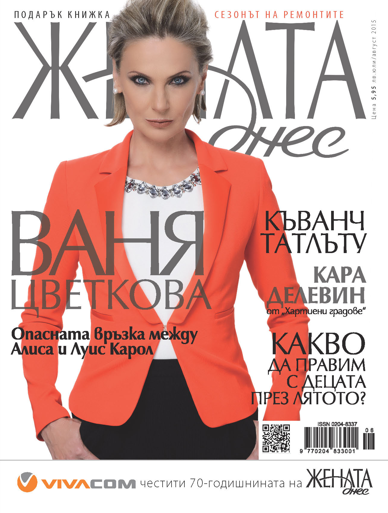 Cover_JD_July_2015