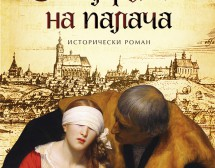 """""""Дъщерята на палача"""" – най-продаваната книга на немски"""