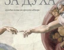 Есета от духовни личности, събрани в книга
