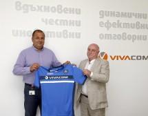 VIVACOM става спонсор на ПФК Левски