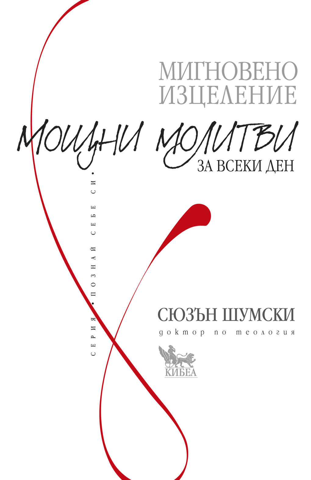 COVER Mignoveno izcelenie