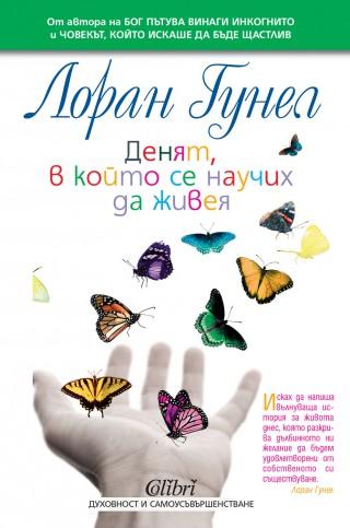 Cover-Denyat-v-koito-se-nauchih-da-jiveya