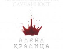 """""""Алена кралица"""" – новият тийн бестселър"""