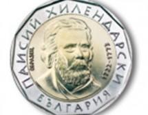 Монетите от 2 лева влизат в обращение след месец