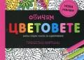"""Топ 10 на книжарници """"Хеликон"""" за най-продавани книги през септември"""