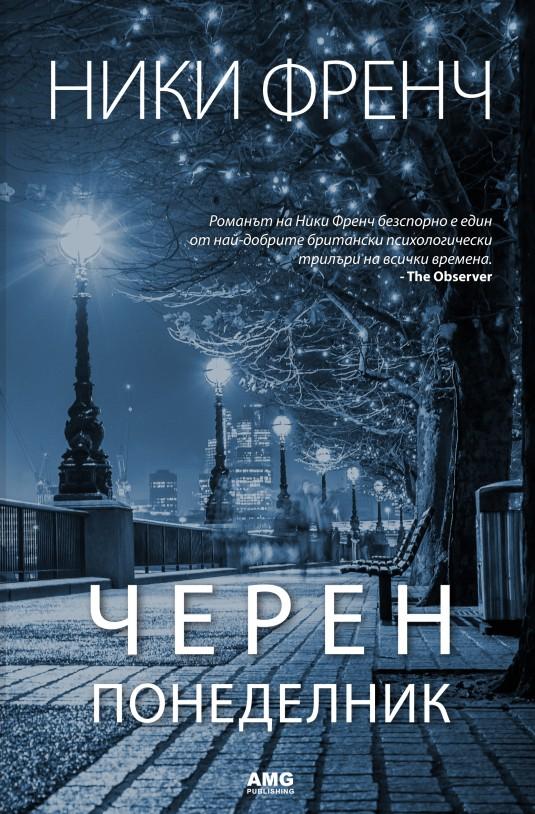 Cheren ponedelnik cover