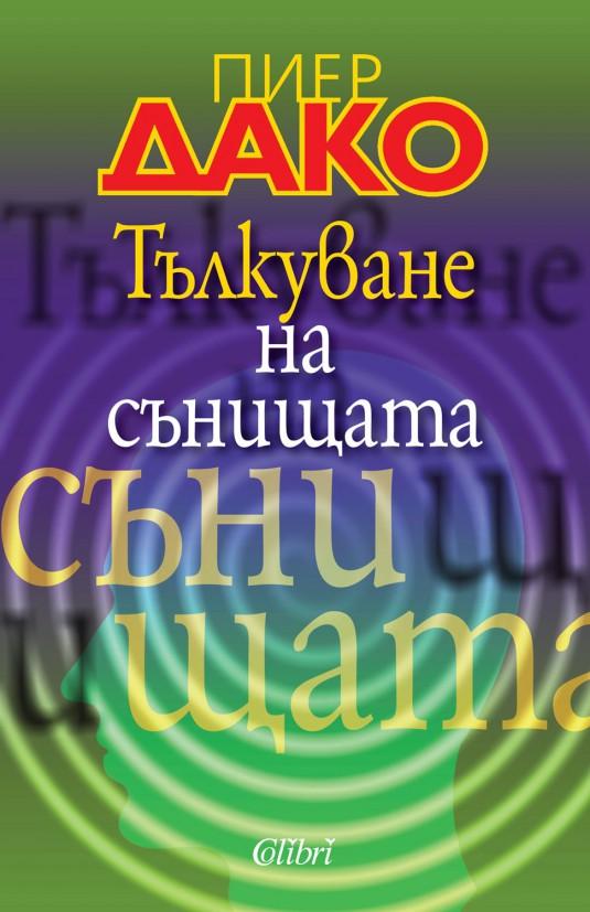 Cover-Tylkuvane-na-synishtata