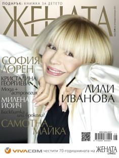 Cover_JD_2015_08_Lili Ivanova