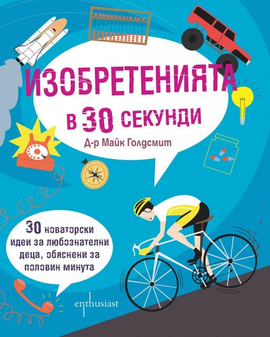 Enthusiast_Izobreteniyata-v-30-sekundi_cover-first