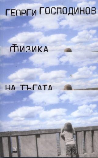 Georgi-Gospodinov