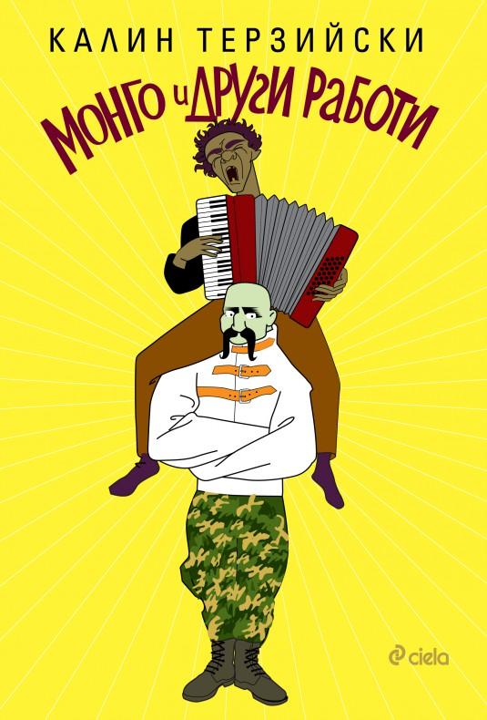 Mongo-PRESS