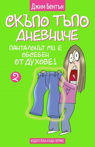 Pantalonat mi e obseben ot duhove