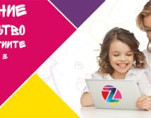 Стратегия за по-добър интернет за децата?