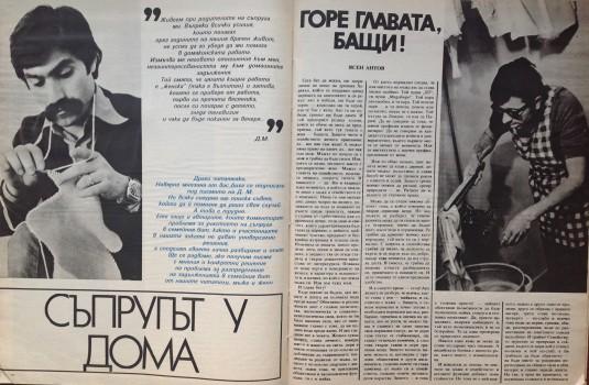 1980s-4 (2)