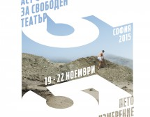 """""""Пето измерение"""" за свободния театър и танц"""