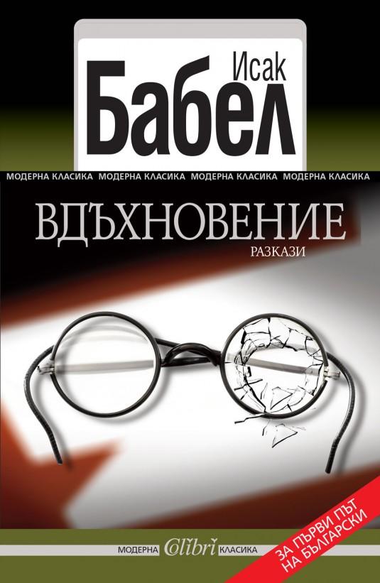 Cover-Vdyhnovenie