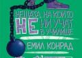 [НЕ] продължението на нашумялата книга на Емил Конрад