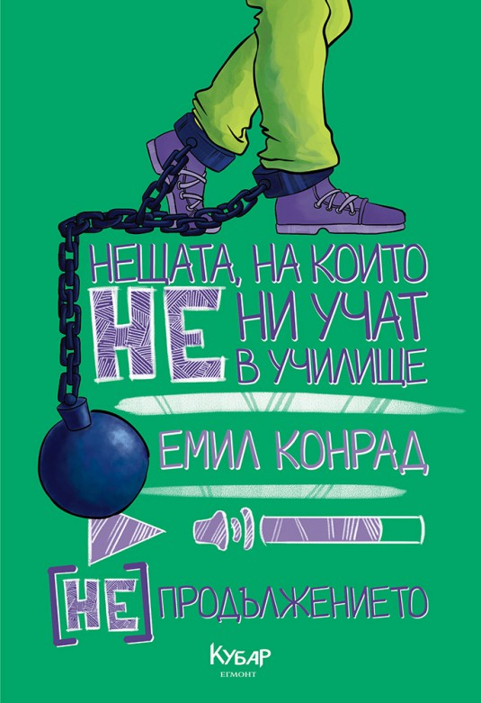 Emil_COVER