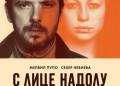 """""""С лице надолу"""" – нов филм на Камен Калев"""