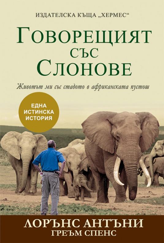 Govoreshtiat sus Slonove