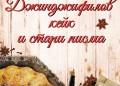 """Джинджифилов кейк и стари писма"""