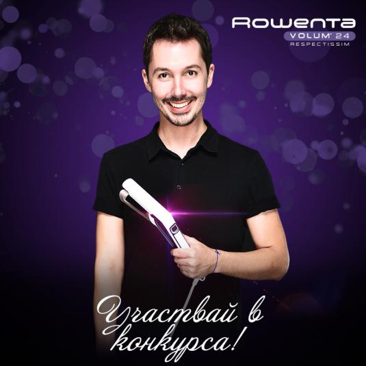 Rowenta_contest_GeorgiPetkov