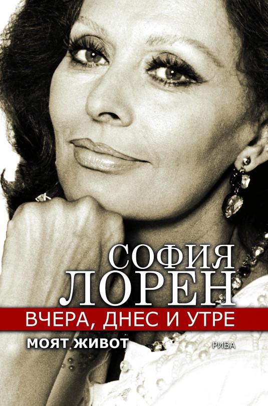 Sofia_book