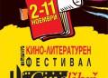 CineLibri с 12 специални събития преди прожекциите