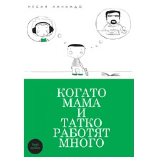 kogato-mama-i-tatko-rabotyat-mnogo_0