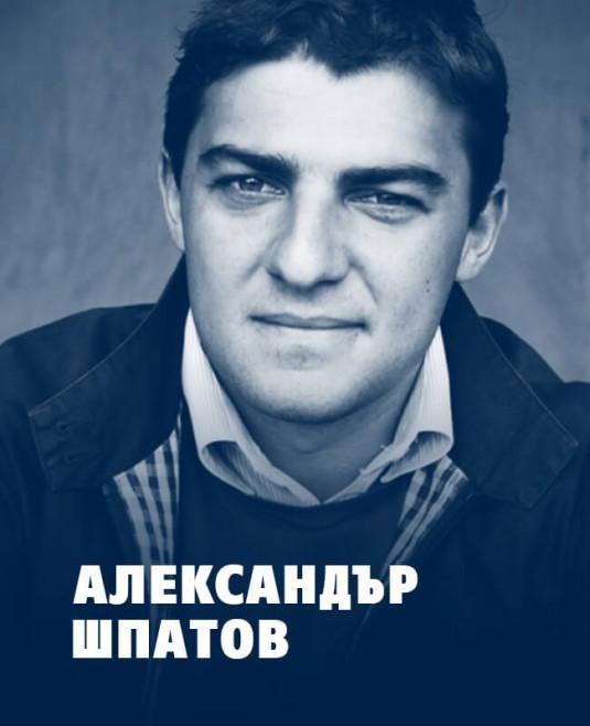 Aleksander Shpatov