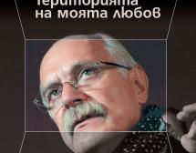 """""""Територията на моята любов"""" от Никита Михалков"""
