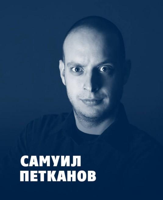Samuil Petkanov