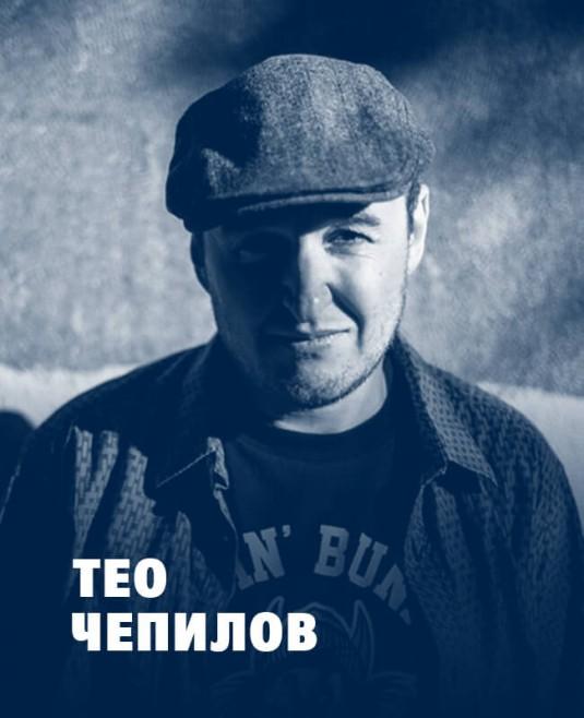 Teo Chepilov