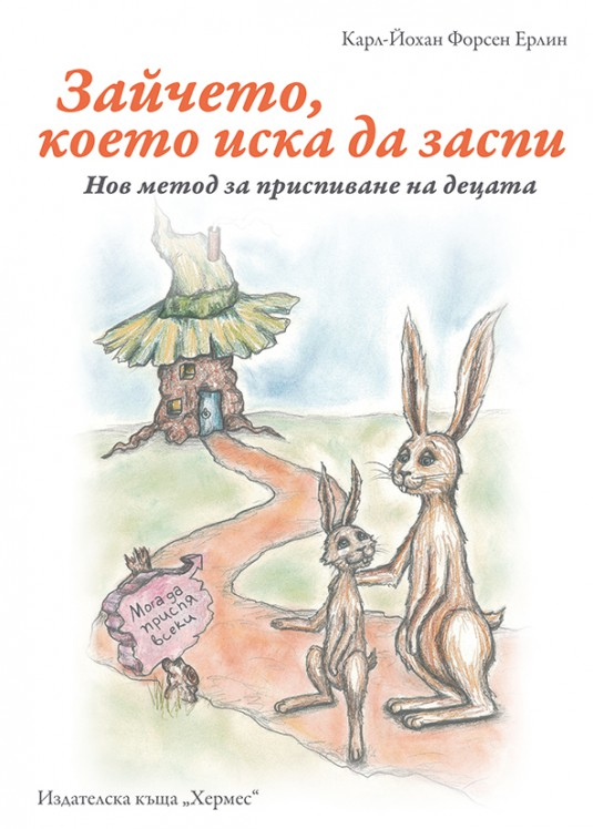 The rabbit who wants to fall asleep_cover_BG copy 2