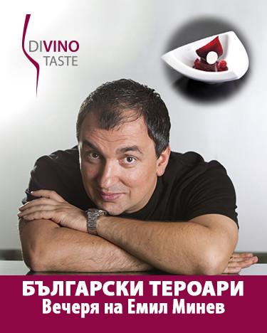 balgarski-teroari-vecherya-emil-minev-large-216