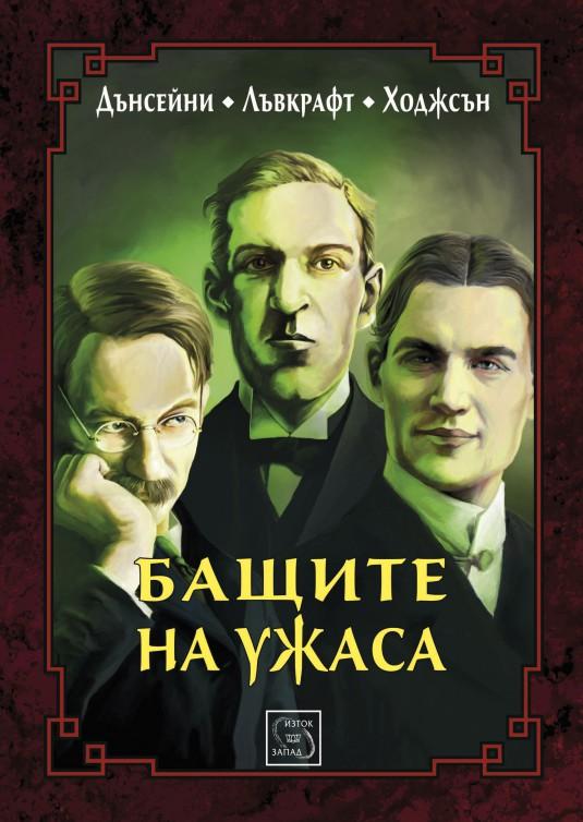 bashtite_na_ujasa_cover