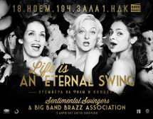 Sentimental Swingers – животът е безкраен танц
