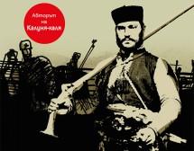 """След """"Калуня-каля"""" и """"Караджата"""" с нов живот"""