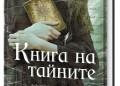 Удивителна история за силата на книгите, семейството и магията