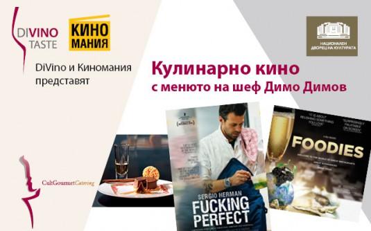 kulinarno kino_640x400