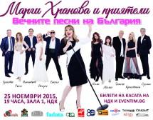Марги Хранова и приятели – вечните песни на България