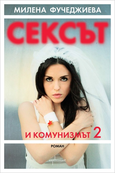 sexand comunism cover