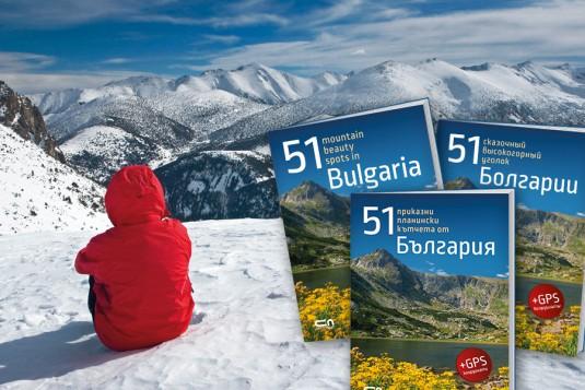 51 prikazni planinski katcheta ot Balgaria