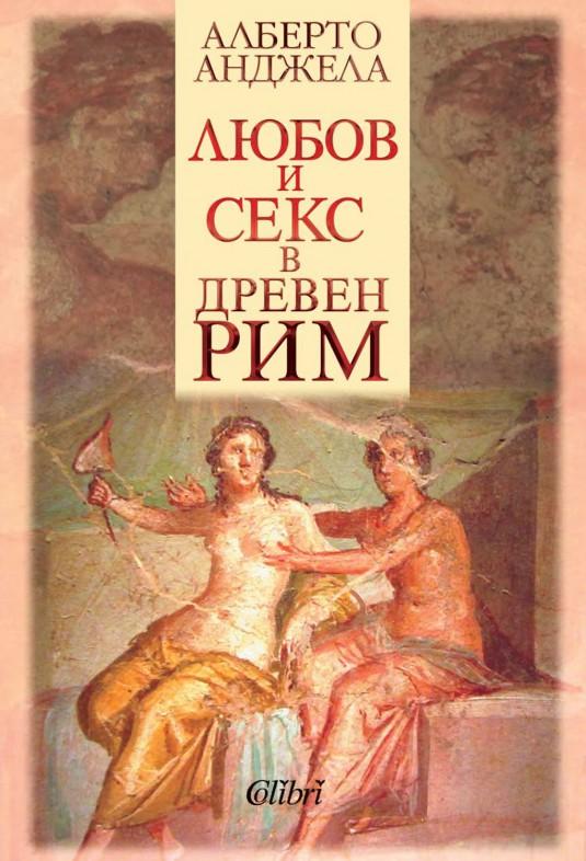 Cover-Lyubov-i-sex-v-dreven-Rim